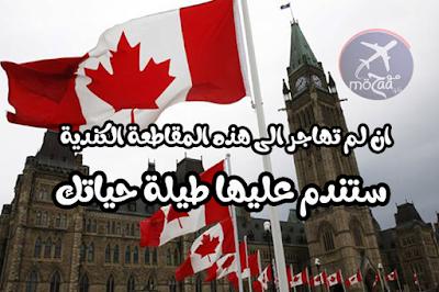 اسهل الشروط للهجرة الى المقاطعة في كندا – كندا نتاديك