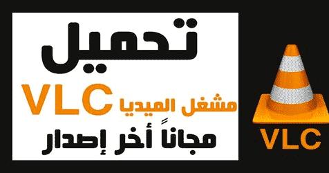 تحميل برنامج gom player عربي
