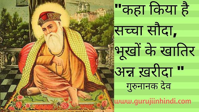 Guru Nanak Dev Ji : जिवन परिचय