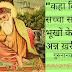 Guru Nanak Dev Ji का रामलला दर्शन, प्रेरणादायी जीवन परिचय और उनसे जुड़ी चमत्कारी कहानियाँ।