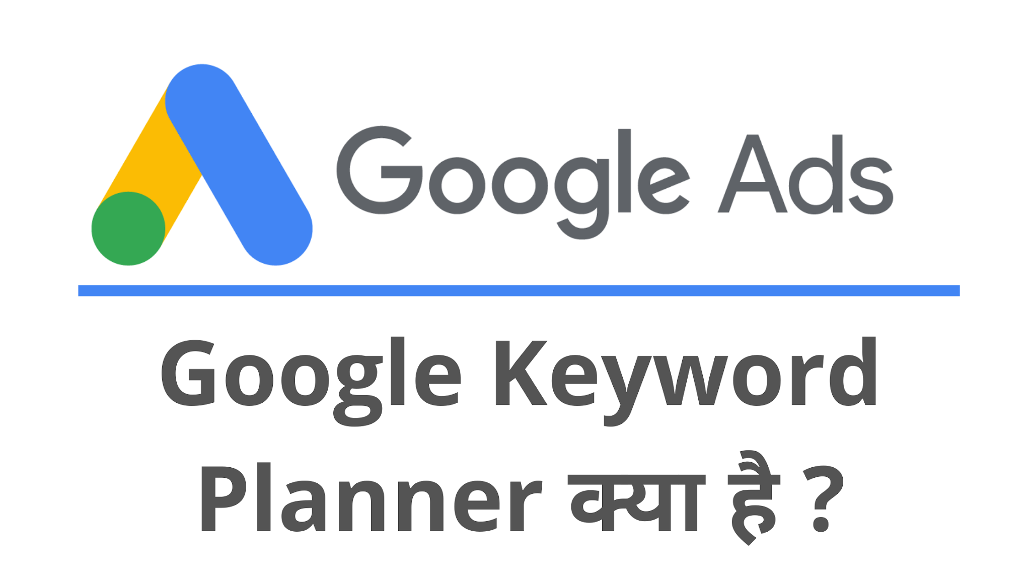 What is Google Keyword Planner