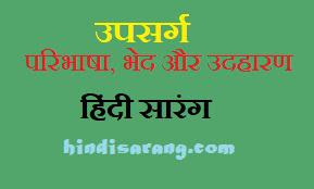 upsarg-in-hindi-vyakaran