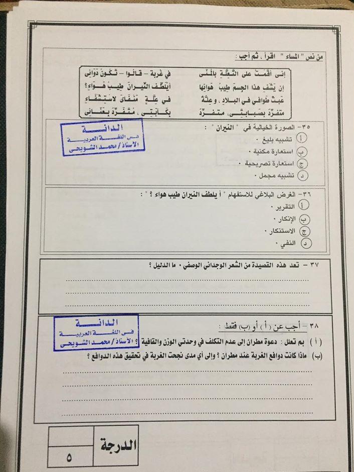 نموذج امتحان تجريبى كامل بتوزيع الدرجات لمادة اللغة العربية للثانوية العامة 2020 11