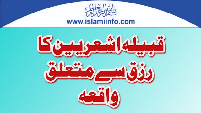 Qabila Ashriyeen ka rizq sy Motalaq waqia |  قبیلہ اشعریین کا رزق سے متعلق کا واقعہ