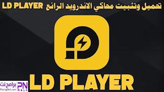 تحميل محاكي ld player