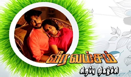 Veera Vamsam Movie | Bonda Mani,Radha Ravi,Seetha,Vadivukkarasi | Sirappu Nigazhchi