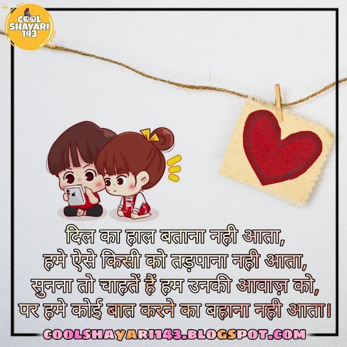 [Best 151+] Love Shayari With Photos in Hindi 2021|  हिंदी लव शायरी स्टेटस
