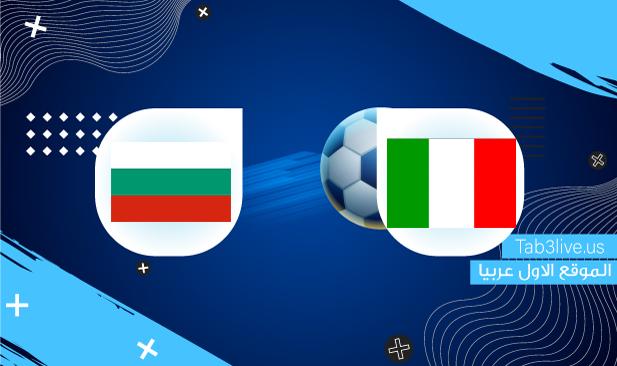 نتيجة مباراة ايطاليا وبلغاريا 2021/09/02 تصفيات كأس العالم 2022