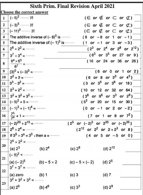 افضل مراجعة maths شهر ابريل بالإجابات اختيار من متعدد الصف السادس الابتدائي الترم الثانى 2021