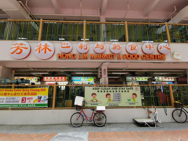 Hong_Lim_Hawker_Food_Centre