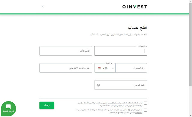 شرح فتح حساب تداول OINVEST