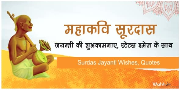 Surdas Jayanti Wishes, Quotes Hindi