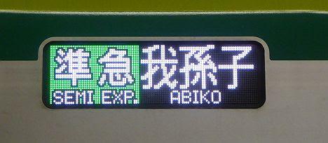 準急 我孫子行き2 東京メトロ16000系