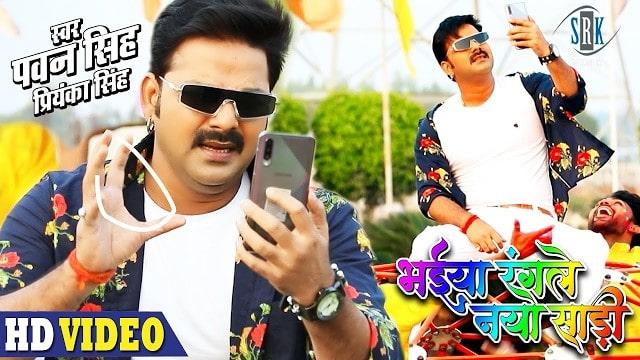 Bhaiya Rangle Naya Saari Lyrics Beat