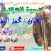 الفنان محمد اليمني - قصة ابو زيد واليهودى  - الشريط الثامن الوجه الاول - السيرة الهلالية