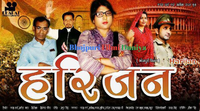 Harijan - Bhojpuri Movie Star casts, News, Wallpapers, Songs & Videos
