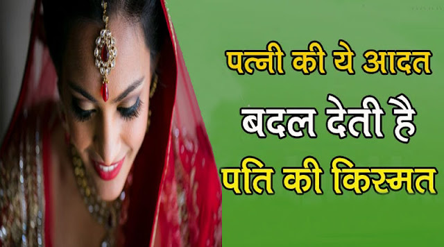 इन आदतों वाली पत्नी बदल देती है पति की किस्मत, मिला लें अपनी पत्नी से गुण