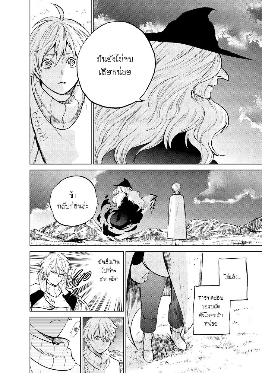 อ่านการ์ตูน Saihate no Paladin ตอนที่ 6 หน้าที่ 17