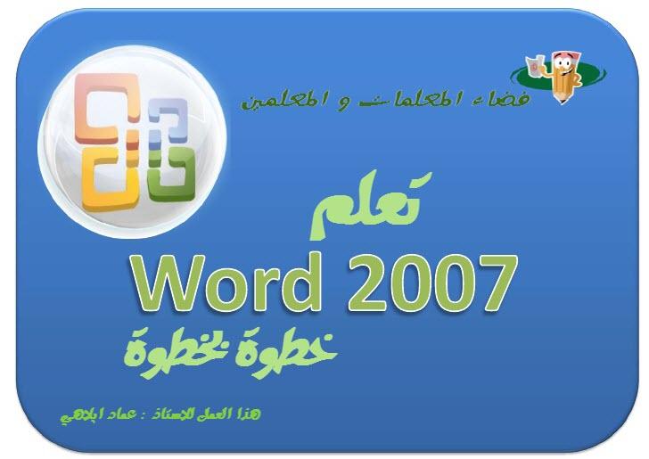 تحميل وورد 2007 عربي كامل مجاني