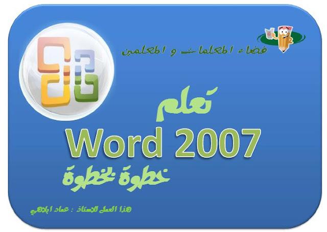 تحميل كتاب تعليم وورد 2007 كامل من الصفر  الى الاحتراف عربي و مجاني PDF