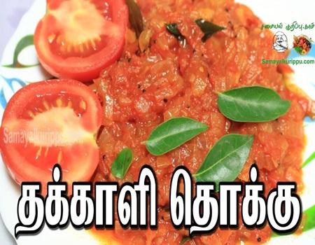 Thakkali thokku | Samayalkurippu in tamil