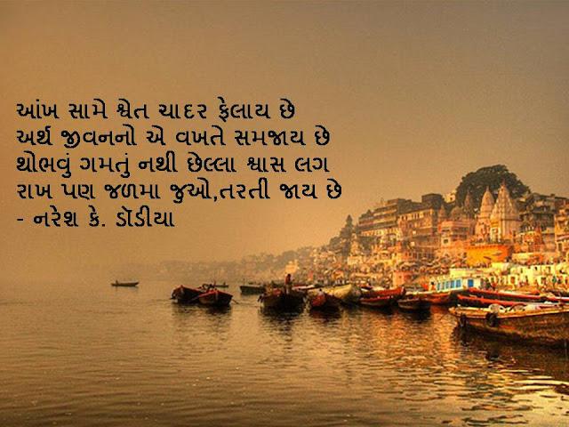 आंख सामे श्वेत चादर फेलाय छे Gujarati Muktak By Naresh K. Dodia