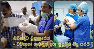 Son in law for Mahinda ...  Tatyana begets first baby