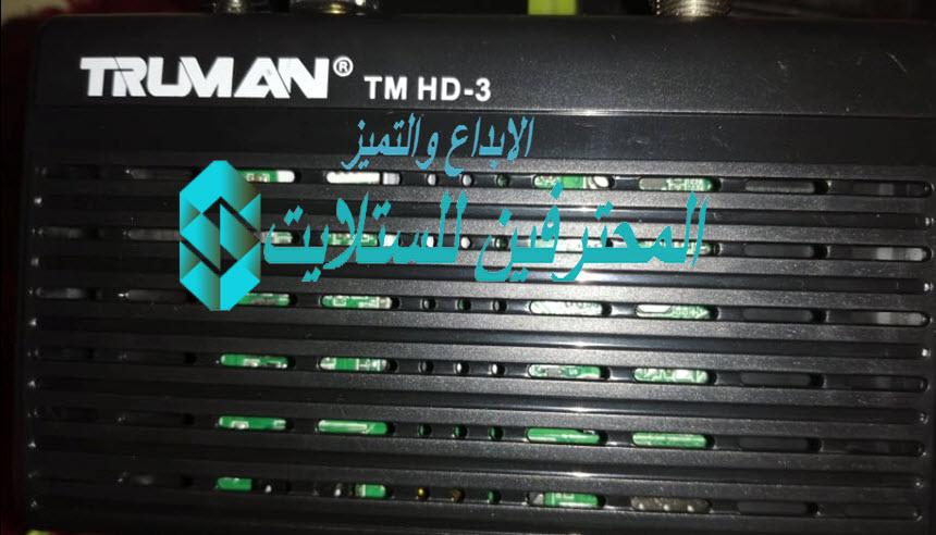 سوفت وير TRUMAN TM HD-3