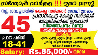 Kerala PSC Latest Notification 2020- Apply Now for Latest Notification @thulasi.psc.kerala.gov.in