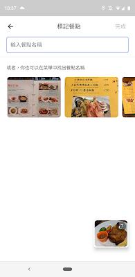Google 地图帮你到新餐厅不烦恼怎么点菜,出国旅行点餐必备 -screenshot_20190603-103726
