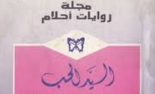 تحميل رواية السيد الحب pdf من سلسلة روايات أحلام