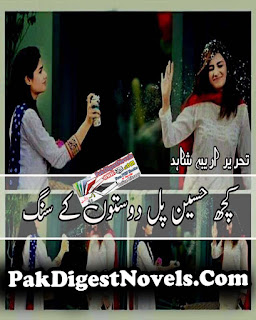 Kuch Haseen Pal Doston Ke Sung (Complete Novel) By Areeba Shahid Free Download Pdf