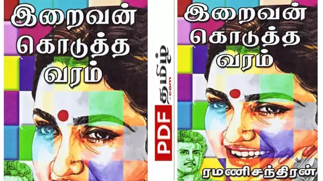 iraivan kodutha varam, rc novels pdf @pdftamil