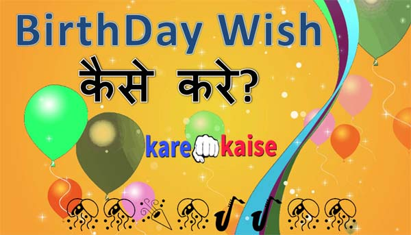 BIRTHDAY-WISH-KAISE-KARE