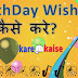 BirthDay Wish kaise kare🎉🎁 FestWishes se Wish karna sikhe
