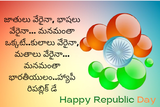 Gantantra Diwas Meaning In Hindi Marathi Telugu