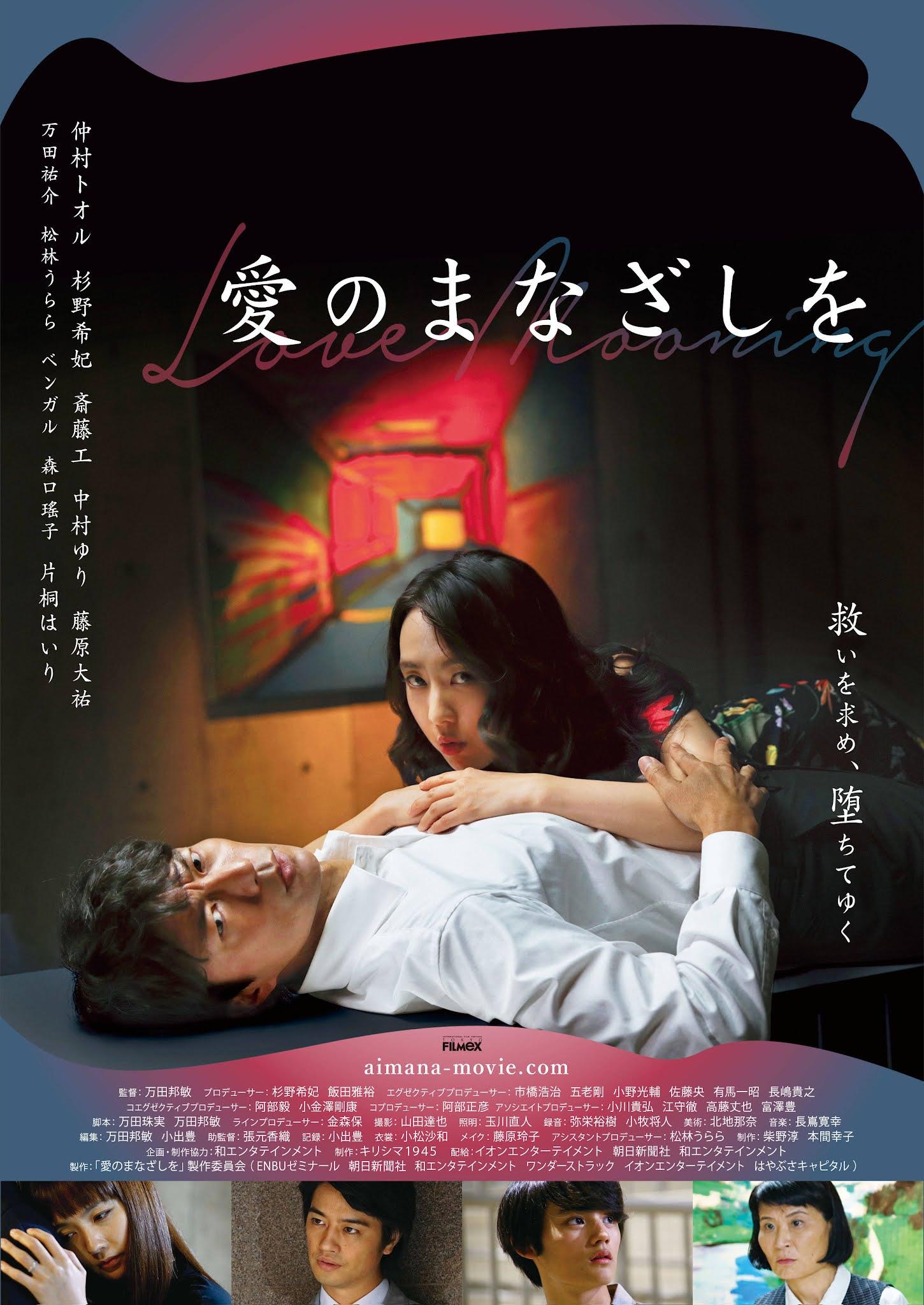 Love Mooning film - Kunitoshi Manda - poster