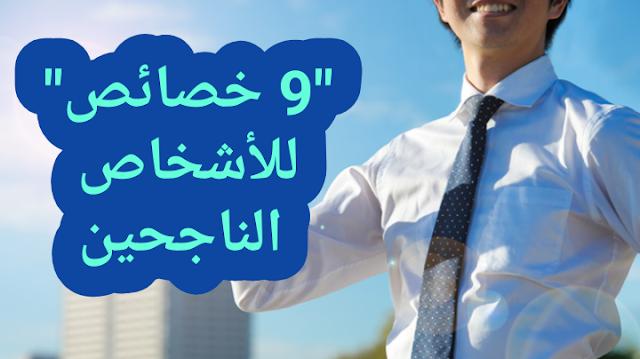 """""""9 خصائص"""" للأشخاص الناجحين :  دعونا نفكر في الفرق بين الأشخاص الناجحين والأشخاص غير الناجحين"""