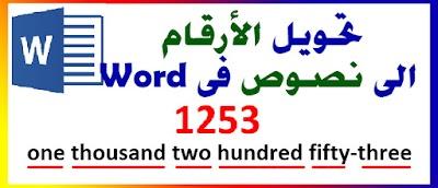 193- تحويل الأرقام الى نصوص فى Word ..!!