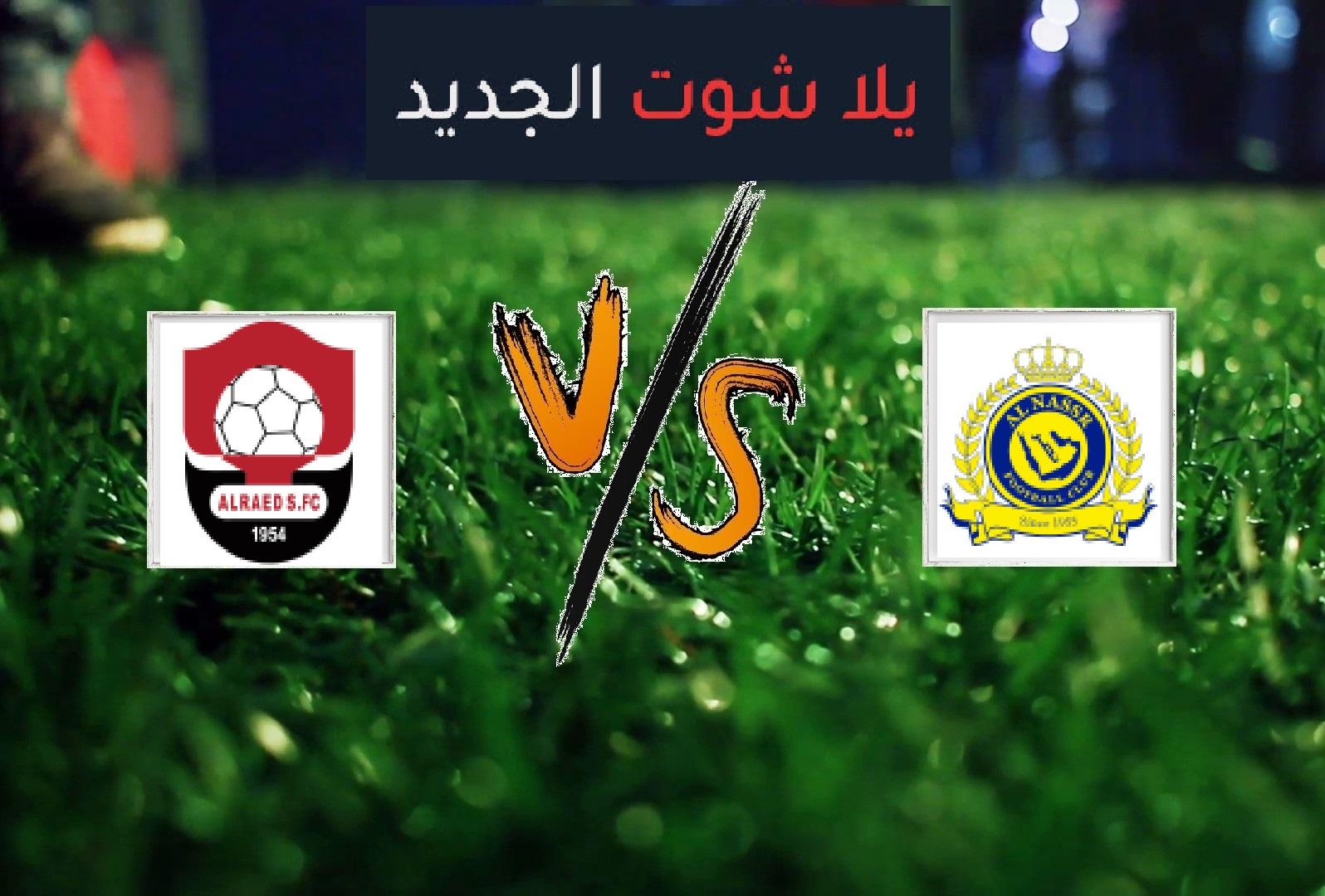 نتيجة مباراة النصر والرائد بتاريخ 11-03-2020 الدوري السعودي