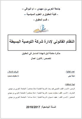 مذكرة ماستر: النظام القانوني لإدارة شركة التوصية البسيطة PDF