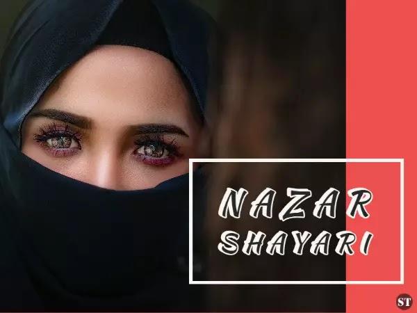रोमांटिक नज़र शायरी और कोट्स 2020   आँखें शायरी   nigahe shayari