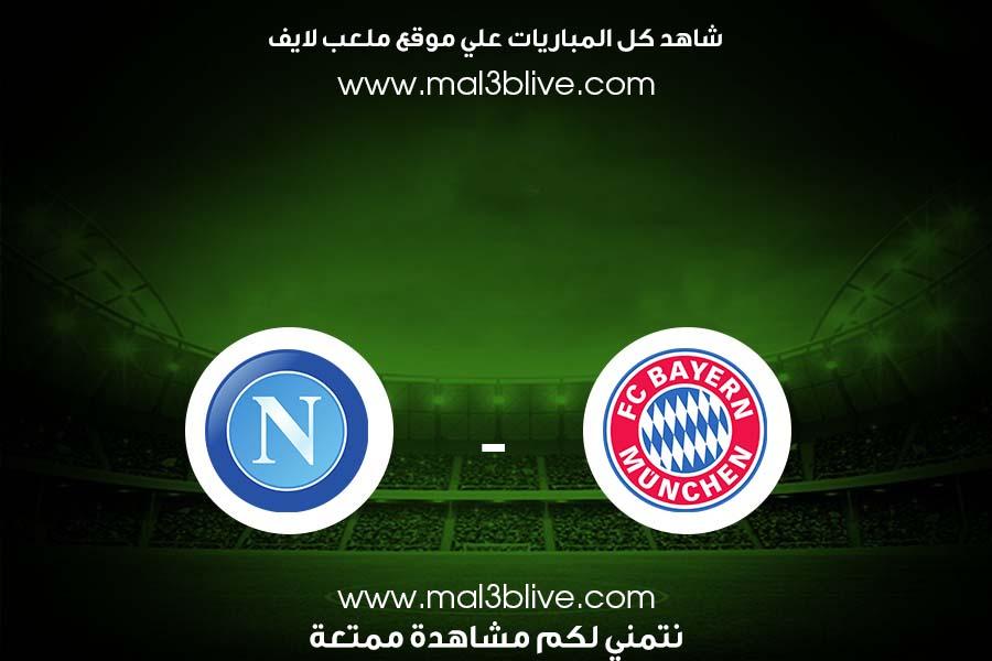 مشاهدة مباراة بايرن ميونخ ونابولي بث مباشر اليوم الموافق 2021/07/31 في مباراة ودية