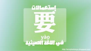 في اللغة الصينية  要 (yào) استعمال