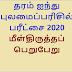 தரம் ஐந்து புலமைப்பரிசில் பரீட்சை 2020 : மீள்திருத்தப் பெறுபேறு