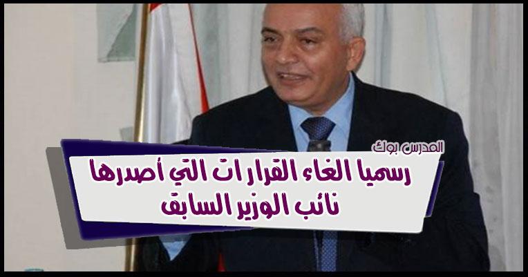 رسميا الغاء القرارات الآتية والتي أصدرها نائب الوزير السابق د. محمد عمر بخصوص ندب المعلمين والوظائف القيادية