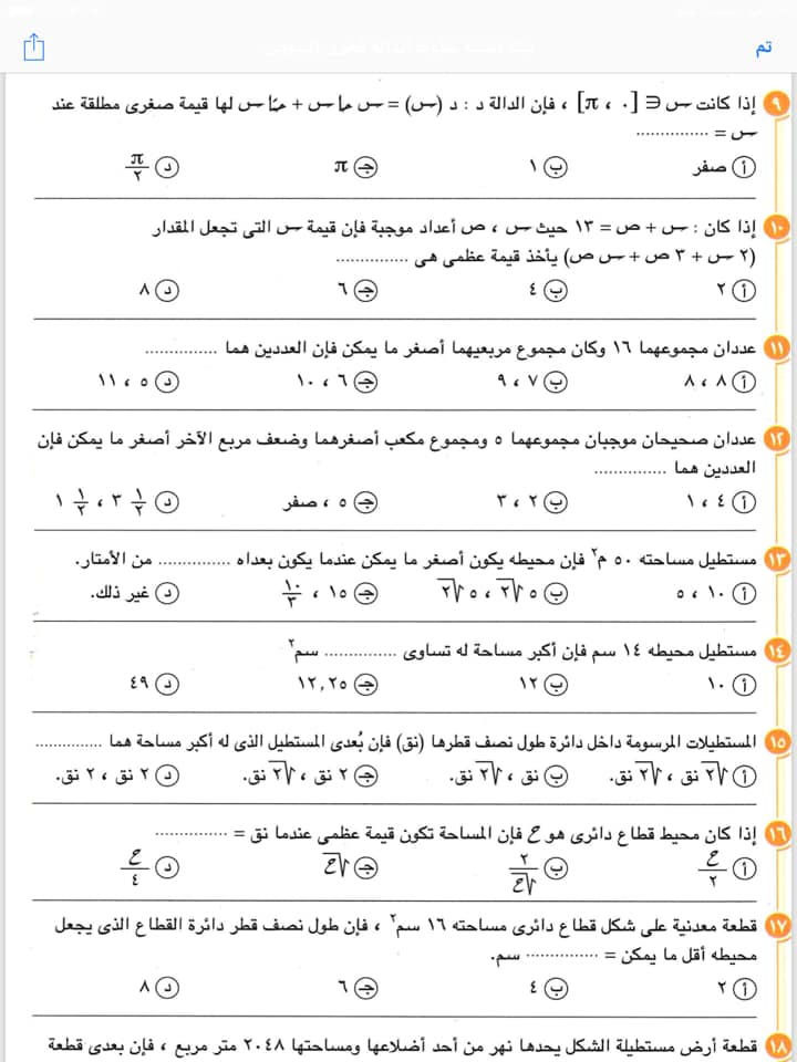 مراجعة التفاضل والتكامل للصف الثالث الثانوى أ/ فخرى البيومى 12