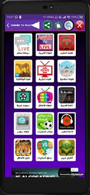 تحميل تطبيق shahid tv plus لمشاهدة جميع قنوات العالم المشفرة على اجهزة الاندرويد مجانا