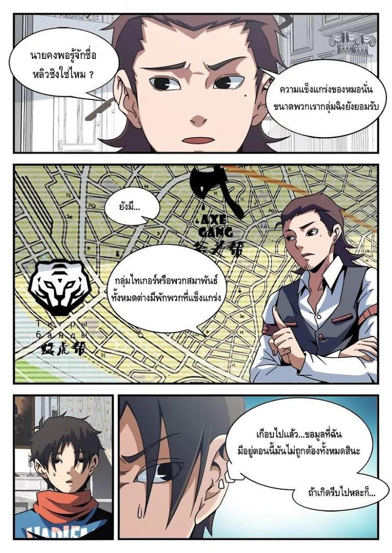 Xie Wen Dong - หน้า 2