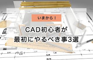【AutoCAD(オートキャド)用語集】【Terminology of AutoCAD】Từ vựng tiếng Nhật trong AutoCAD phiên bản tiếng Nhật